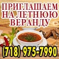 rusrek.com: 927 Hot Potato House (718) 975-7990