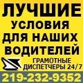 rusrek.com:  1459-62 Smart Freight Express 219-232-9352