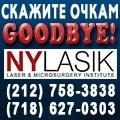 rusrek.com: NY LASIK 212 758-3838 1409-24