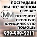 rusrek.com: 830 CMM Пострадали при несчастном случае 212 886-2557