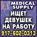 rusrek.com: medical supply
