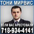 rusrek.com: Адвокат Тони Мирвис 1 (718) 934-4141