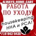 rusrek.com: 1451-60 Always Home Care - 1068-100 -  (718) 843-8430