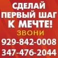 rusrek.com: 1443-17 Работа в порту (929) 842-0008 (347) 476-2044
