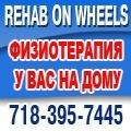 rusrek.com: 921 REHAB 718-395-7445