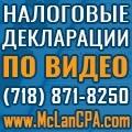 rusrek.com: McLanCPA 718 871-8250