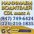 rusrek.com: GC Trans Holding Hiring (847) 749-6424 (224) 210-1835