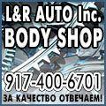 rusrek.com: L&R Auto Inc 917 400-6701