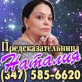 rusrek.com: Гадалка Наталия 347 585-6620  1388-31