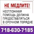 rusrek.com: 1432-82 NYU Не медлите 718-630-7185