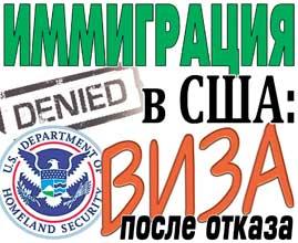 В сша виза после отказа immigration in the usa